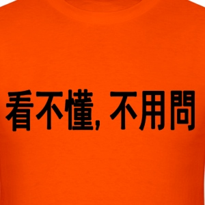 Orange Can't Read, Don't Ask - Chinese T-Shirts - Men's T-Shirt