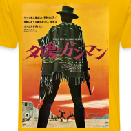 Design ~ For a Few Dollars More (Japanese)