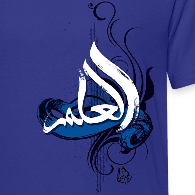Ilm Kids T-Shirt