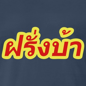 Crazy Westerner - Farang Baa in Thai Language Script - Men's Premium T-Shirt