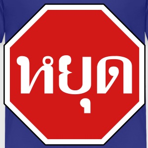Thai Traffic Stop Sign / Yoot in Thai Language Toddler Shirts - Toddler Premium T-Shirt