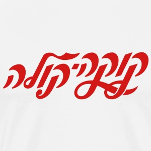Coca-Cola Israel - Men's Premium T-Shirt