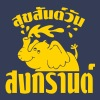 Happy Songkran / Suk-San Wan Songkran - Thai Language - Men's Premium T-Shirt