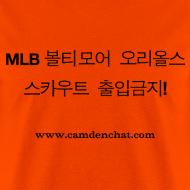 Design ~ Men's FRONT ONLY: Korea ban (orange)