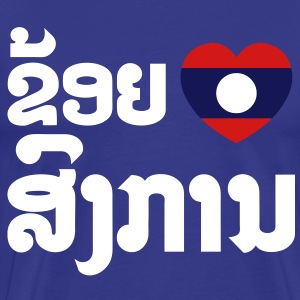 I Heart (Love) Songkan / Khoy Huk Songkan / Lao / Laos Language - Men's Premium T-Shirt