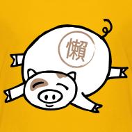Design ~ Lazy Pig! Kids' Tee