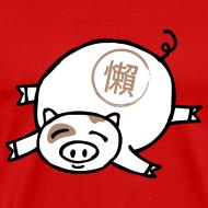 Design ~ Lazy Pig! Men's Tee