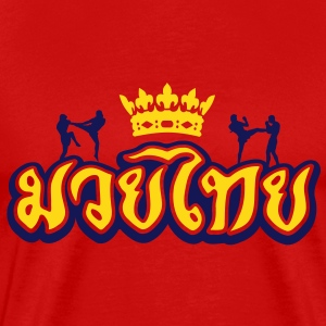 muay thai king T-Shirts - Men's Premium T-Shirt