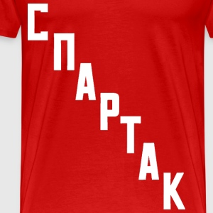 Spartak Vintage Emblem Soviet Hockey Football Club - Men's Premium T-Shirt