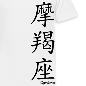 signe chinois capricorne Baby & Toddler Shirts - Toddler Premium T-Shirt