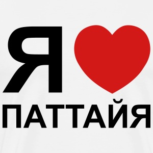 I Heart [Love] Pattaya [паттайя] ~ Russian  - Men's Premium T-Shirt