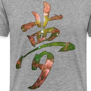 Cosmic Dream Kanji T-Shirts - Men's Premium T-Shirt