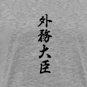 Kanji - Minister for Foreign Affairs   T-Shirts - Men's Premium T-Shirt