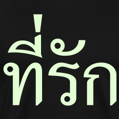 Tee-rak / My Love in Thai Language