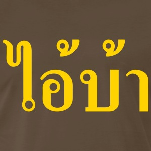 I'M CRAZY! ~ AI! BA in Thai Isan Language T-Shirts - Men's Premium T-Shirt