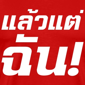 Up To ME! / Laeo Tae Chan in Thai Language T-Shirt - Men's Premium T-Shirt