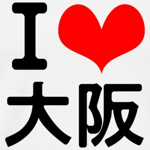 I Love Osaka T-Shirts - Men's Premium T-Shirt
