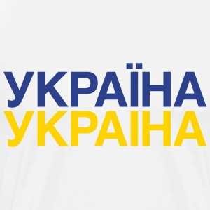 UKRAINE - Men's Premium T-Shirt