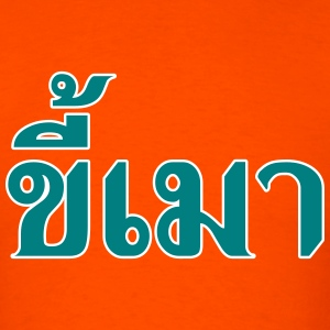 Khee Mao / Drunkard in Thai Language Script - Men's T-Shirt