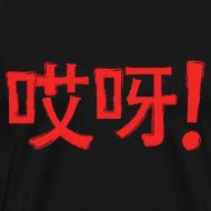 Design ~ Aiya! (Chinese) Men's Tee