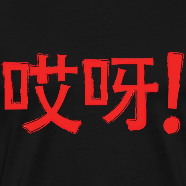 Aiya! (Chinese) Men's Tee