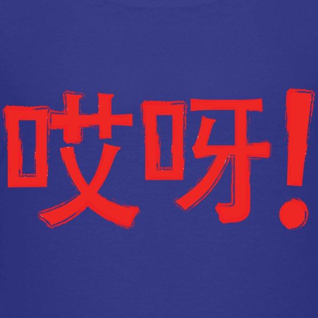 Aiya! (Chinese) Kids' Tee