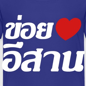 I Heart (Love) Isaan, Thailand - Toddler Premium T-Shirt