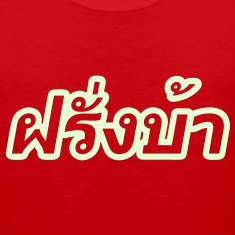 Crazy Westerner - Farang Ba in Thai Language Script / Glow in the Dark