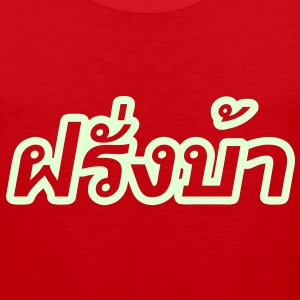 Crazy Westerner - Farang Ba in Thai Language Script / Glow in the Dark - Men's Premium Tank