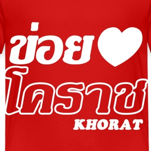 I Heart (Love) Khorat, Thailand - Toddler Premium T-Shirt