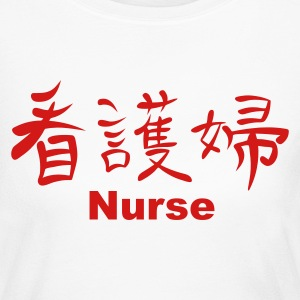 White Kanji - Nurse Long Sleeve Shirts - Women's Long Sleeve Jersey T-Shirt