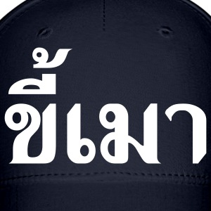 Khee Mao / Drunkard in Thai Language Script Caps - Baseball Cap