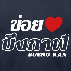 I Heart (Love) Bueng Kan T-Shirts