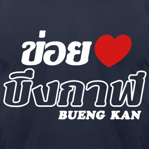 I Heart (Love) Bueng Kan T-Shirts - Men's T-Shirt by American Apparel