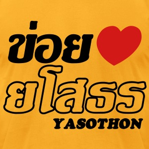 I Heart (Love) Yasothon, Thailand - Men's T-Shirt by American Apparel