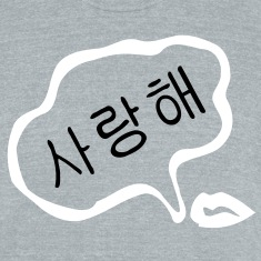 Love you in Korean sarang hae Men's Tri-Blend Vintage T-Shirt by American Apparel