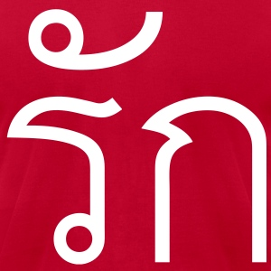 Love / RAK / Thai Language Script T-Shirts - Men's T-Shirt by American Apparel