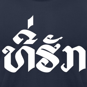 Tihak / My Love in Lao Language - Men's T-Shirt by American Apparel
