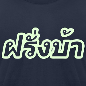 Crazy Westerner - Farang Ba 2 in Thai Language T-Shirts - Men's T-Shirt by American Apparel