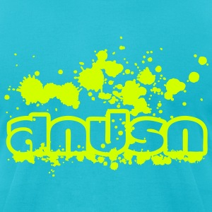 Sokkapok / Dirty in Thai Language / Neon Yellow - Men's T-Shirt by American Apparel