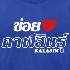 I Heart (Love) Kalasin, Thailand T-Shirts - Men's T-Shirt by American Apparel