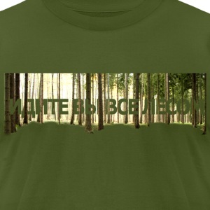 Go Away ! (Take the Forest) Old Russian Proverb - Men's T-Shirt by American Apparel