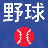 Design ~ Baseball