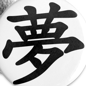 Kanji DREAMS Buttons - Large Buttons