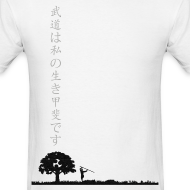 Design ~ Budo is My Ikigai (Mens)