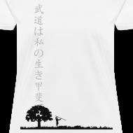 Design ~ Budo is My Ikigai (Womens)