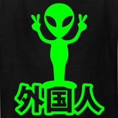 Alien Gaijin ~ Japanese Language Kids' Shirts