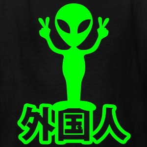 Alien Gaijin ~ Japanese Language Kids' Shirts - Kids' T-Shirt