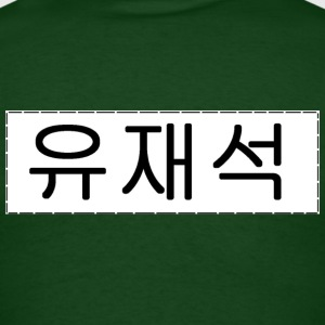 Jae-Suk Version w/ NAME TAG - Men's T-Shirt