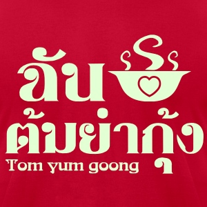 I Love (Heart) Tom Yum Goong ~ Thai Food / Glow in the Dark T-Shirts - Men's T-Shirt by American Apparel